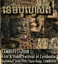 Movie guide for CamboFest, Cambodia's first international film festival