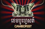 CamboFest
