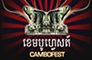CamboFest: Cambodia's First Internationally Recognized Film Festival